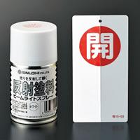 反射スプレー カラー:白色(透明) (346011)