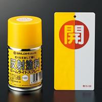 反射スプレー カラー:黄色(半透明) (346012)