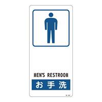サイン標識 裏面接着テープ付 190×90×0.5mm 表記:お手洗(男性用) (356101)