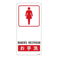 サイン標識 裏面接着テープ付 190×90×0.5mm 表記:お手洗(女性用) (356102)