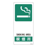 サイン標識 裏面接着テープ付 190×90×0.5mm 表記:喫煙所 (356103)