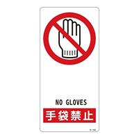 サイン標識 裏面接着テープ付 190×90×0.5mm 表記:手袋禁止 (356104)