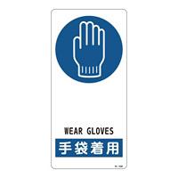 サイン標識 裏面接着テープ付 190×90×0.5mm 表記:手袋着用 (356106)