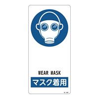 サイン標識 裏面接着テープ付 190×90×0.5mm 表記:マスク着用 (356109)