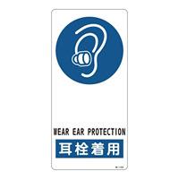 サイン標識 裏面接着テープ付 190×90×0.5mm 表記:耳栓着用 (356110)