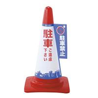 コーンカバー H700mmコーン用 表示:駐車禁止 (367001)