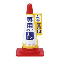コーンカバー H700mmコーン用 表示:身体障害者専用スペース (367006)
