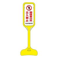 ポップスタンド 関係者以外 立入禁止 仕様:片面表示 (369101)
