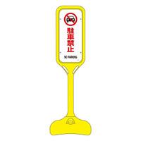 ポップスタンド 駐車禁止 仕様:片面表示 (369102)