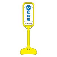 ポップスタンド 駐輪場 仕様:片面表示 (369104)