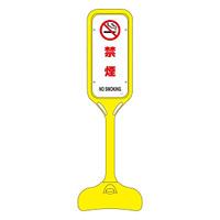 ポップスタンド 禁煙 仕様:片面表示 (369105)