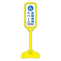 ポップスタンド 身障者用スペース 仕様:片面表示 (369108)