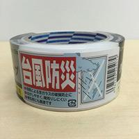 台風防災用テープ