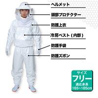 蜂防護服 ラプター3(手袋セット)