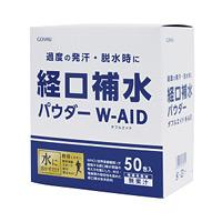 経口補水パウダー 50包箱(50包×12箱)
