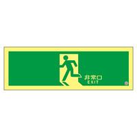 高輝度蓄光避難口誘導標識 (認定証票付) PETステッカー 非常口 120×360mm (377804)