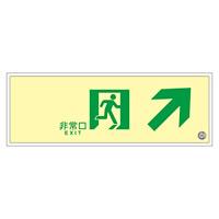 高輝度蓄光通路誘導標識 (認定証票付) 高輝度蓄光アクリル 非常口 110×310×7mm 表示:右 斜め上矢印 (379010)