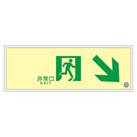 高輝度蓄光通路誘導標識 (認定証票付) 高輝度蓄光アクリル 非常口 110×310×7mm 表示:右 斜め下矢印 (379020)