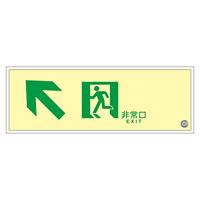 高輝度蓄光通路誘導標識 (認定証票付) 高輝度蓄光アクリル 非常口 110×310×7mm 表示:左 斜め上矢印 (379030)