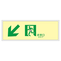 高輝度蓄光通路誘導標識 (認定証票付) 高輝度蓄光アクリル 非常口 110×310×7mm 表示:左 斜め下矢印 (379040)