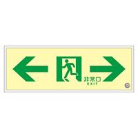 高輝度蓄光通路誘導標識 (認定証票付) 高輝度蓄光アクリル 非常口 110×310×7mm 表示:左右矢印 (379771)