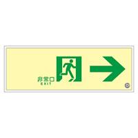 高輝度蓄光通路誘導標識 (認定証票付) 高輝度蓄光アクリル 非常口 110×310×7mm 表示:右矢印 (379772)