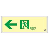 高輝度蓄光通路誘導標識 (認定証票付) 高輝度蓄光アクリル 非常口 110×310×7mm 表示:左矢印 (379773)