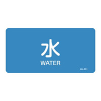 JIS配管識別明示ステッカー 水関係 (ヨコ) 水 10枚1組 サイズ: (L) 60×120mm (381201)