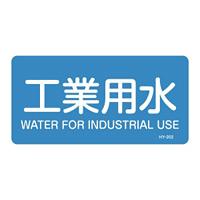 JIS配管識別明示ステッカー 水関係 (ヨコ) 工業用水 10枚1組 サイズ: (L) 60×120mm (381202)