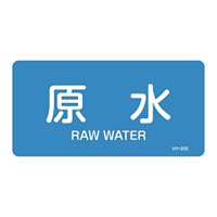 JIS配管識別明示ステッカー 水関係 (ヨコ) 原水 10枚1組 サイズ: (L) 60×120mm (381205)