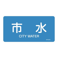 JIS配管識別明示ステッカー 水関係 (ヨコ) 市水 10枚1組 サイズ: (L) 60×120mm (381214)