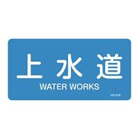 JIS配管識別明示ステッカー 水関係 (ヨコ) 上水道 10枚1組 サイズ: (L) 60×120mm (381215)