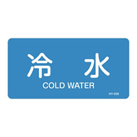 JIS配管識別明示ステッカー 水関係 (ヨコ) 冷水 10枚1組 サイズ: (L) 60×120mm (381228)