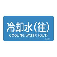 JIS配管識別明示ステッカー 水関係 (ヨコ) 冷却水 (往) 10枚1組 サイズ: (L) 60×120mm (381238)