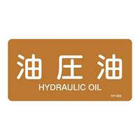 JIS配管識別明示ステッカー 油関係 (ヨコ) 油圧油 10枚1組 サイズ: (L) 60×120mm (381305)