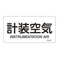JIS配管識別明示ステッカー 空気関係 (ヨコ) 計装空気 10枚1組 サイズ: (L) 60×120mm (381507)