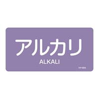 JIS配管識別明示ステッカー 酸・アルカリ関係 (ヨコ) アルカリ 10枚1組 サイズ: (L) 60×120mm (381605)