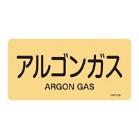 JIS配管識別明示ステッカー ガス関係 (ヨコ) アルゴンガス 10枚1組 サイズ: (L) 60×120mm (381718)