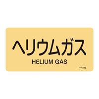 JIS配管識別明示ステッカー ガス関係 (ヨコ) ヘリウムガス 10枚1組 サイズ: (L) 60×120mm (381723)
