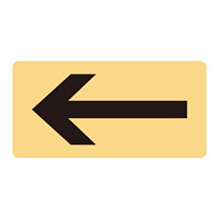 JIS配管識別明示ステッカー ガス関係 (ヨコ) 左矢印 10枚1組 サイズ: (L) 60×120mm (381724)