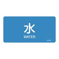 JIS配管識別明示ステッカー 水関係 (ヨコ) 水 10枚1組 サイズ: (M) 40×80mm (382201)