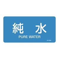 JIS配管識別明示ステッカー 水関係 (ヨコ) 純水 10枚1組 サイズ: (M) 40×80mm (382204)