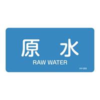 JIS配管識別明示ステッカー 水関係 (ヨコ) 原水 10枚1組 サイズ: (M) 40×80mm (382205)