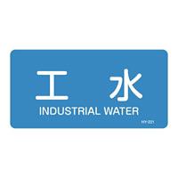 JIS配管識別明示ステッカー 水関係 (ヨコ) 工水 10枚1組 サイズ: (M) 40×80mm (382221)