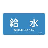 JIS配管識別明示ステッカー 水関係 (ヨコ) 給水 10枚1組 サイズ: (M) 40×80mm (382229)