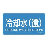 JIS配管識別明示ステッカー 水関係 (ヨコ) 冷却水 (還) 10枚1組 サイズ: (M) 40×80mm (382239)