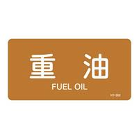 JIS配管識別明示ステッカー 油関係 (ヨコ) 重油 10枚1組 サイズ: (M) 40×80mm (382302)