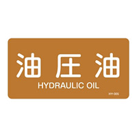 JIS配管識別明示ステッカー 油関係 (ヨコ) 油圧油 10枚1組 サイズ: (M) 40×80mm (382305)