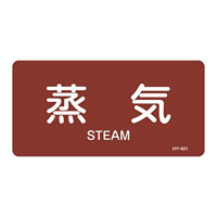 JIS配管識別明示ステッカー 蒸気関係 (ヨコ) 蒸気 10枚1組 サイズ: (M) 40×80mm (382401)