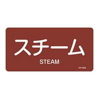 JIS配管識別明示ステッカー 蒸気関係 (ヨコ) スチーム 10枚1組 サイズ: (M) 40×80mm (382402)